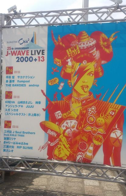 jwave20130817.JPG