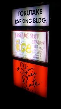 20110122-2-ice2.jpg